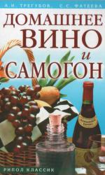 Домашнее вино и самогон