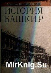 История башкир