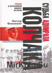 Судьба адмирала Колчака. 1917-1920