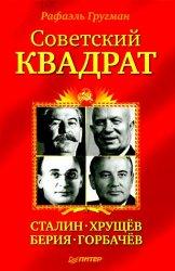 Советский квадрат: Сталин-Хрущёв-Берия-Горбачёв