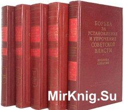 Великая Октябрьская социалистическая революция. Хроника событий. В 4 томах