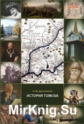 История Томска