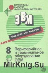 Периферийное и терминальное оборудование ЭВМ