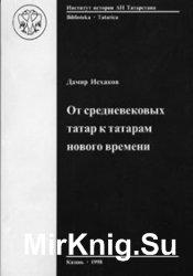 От средневековых татар к татарам нового времени