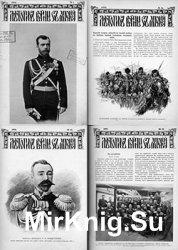 Летопись войны с Японией (1904-1905)