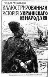 Иллюстрированная история украинского народа