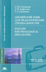 Английский язык для педагогических специальностей / English for Pedagogical ...