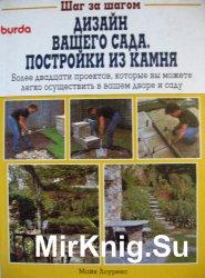 Шаг за шагом. Дизайн Вашего сада. Постройки из камня