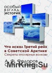 Что искал Третий рейх в Советской Арктике. Секреты «полярных волков»
