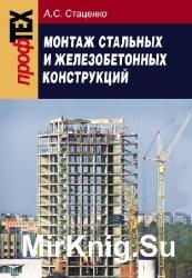 Монтаж стальных и железобетонных конструкций