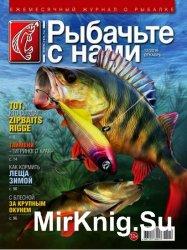 Рыбачьте с нами №12 2016