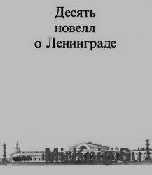 Десять новелл о Ленинграде