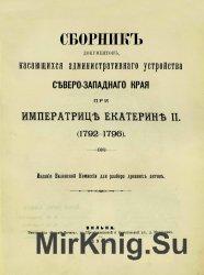 Сборник документов, касающихся административного устройства Северо-Западног ...