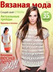 Вязаная мода №1 2011
