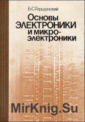 Основы электроники и микроэлектроники