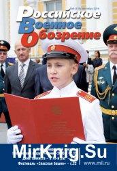 Российское военное обозрение №9 (сентябрь 2016)