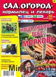 Сад, огород - кормилец и лекарь №23 2015