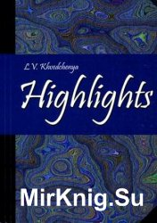 Практический курс современного английского языка (Highlights)