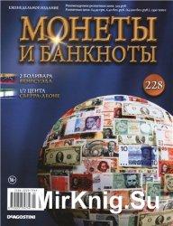 Монеты и Банкноты № 228