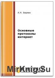Основные протоколы Интернет (2-е изд.)