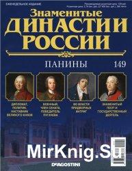 Знаменитые династии России № 149. Панины