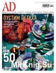 AD Architectural Digest Россия - Декабрь 2016/Январь 2017