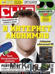 Chip №12 2016 Россия