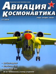 Авиация и Космонавтика 2016-11