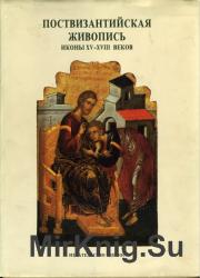 Поствизантийская живопись. Иконы XV-XVIII веков.