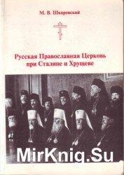Русская Православная Церковь при Сталине и Хрущеве