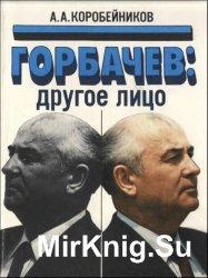 Горбачев - другое лицо