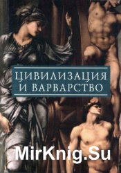 Цивилизация и варварство II: парадоксы победы цивилизации над варварством