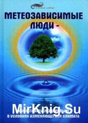 Метеозависимые люди. Как оставаться здоровым в условиях изменяющегося клима ...