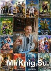 Андрей Белянин. Собрание сочинений (102 книги)