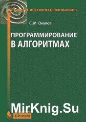 Программирование в алгоритмах (2014)