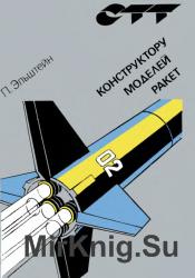 Конструктору моделей ракет