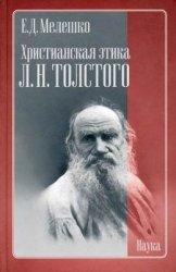 Христианская этика Л.Н. Толстого