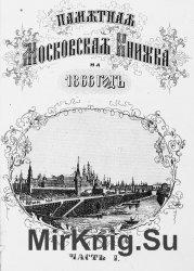 Московская памятная книжка на 1866 год