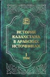 История Казахстана в арабских источниках. Том I, III
