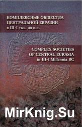 Комплексные общества Центральной Евразии в III-I тыс. до н.э