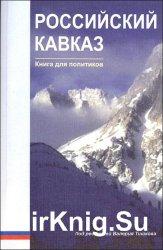 Российский Кавказ. Книга для политиков