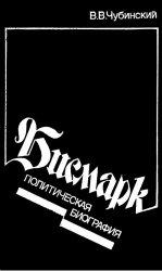 Бисмарк. Политическая биография