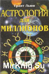 Астрология для миллионов