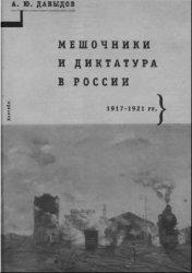 Мешочники и диктатура в России. 1917-1921 гг.