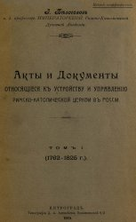 Акты и документы, относящиеся к устройству и управлению римско-католической ...