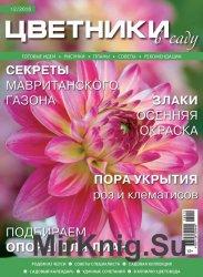 Цветники в саду №12 2016