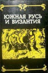 Южная Русь и Византия: Сб. научных трудов (к XVIII конгрессу византистов)