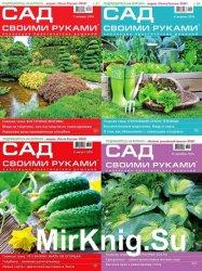 Сад своими руками №1-12 2016