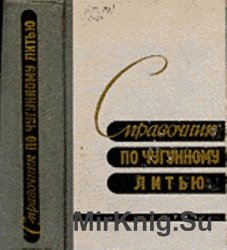 Справочник по чугунному литью (3-е изд., перераб. и доп.)
