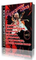 Порождения тьмы. Сборник оккультных и мистических произведений  (Аудиокнига ...